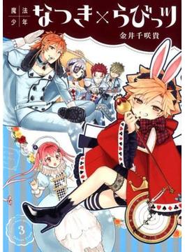 魔法少年なつき×らびっツ 3 (ガンガンコミックスONLINE)(ガンガンコミックスONLINE)