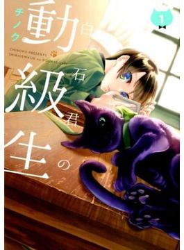 白石君の動級生 1 (G FANTASY COMICS)(Gファンタジーコミックス)
