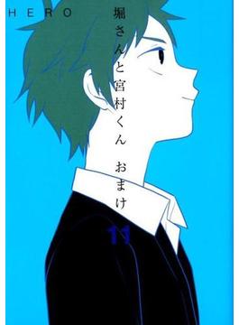 堀さんと宮村くんおまけ 11 (ガンガンコミックスONLINE)(ガンガンコミックスONLINE)