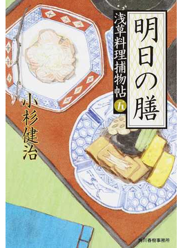 浅草料理捕物帖 5 明日の膳(ハルキ文庫)