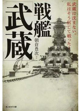 戦艦「武蔵」 武蔵は沈まない。私はそう信じて戦った!(光人社NF文庫)