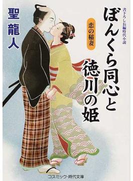 ぼんくら同心と徳川の姫 書下ろし長編時代小説 8 恋の稲妻(コスミック・時代文庫)