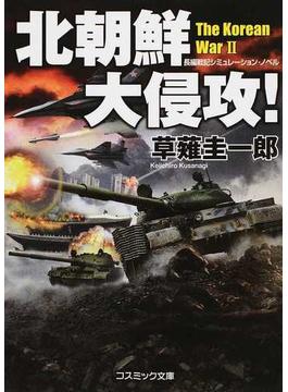 北朝鮮大侵攻! 長編戦記シミュレーション・ノベル(コスミック文庫)
