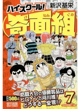 ハイスクール!奇面組 7 きみの手料理が…の巻(ミッシィコミックス)