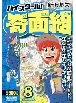 ハイスクール!奇面組 8 漫画家訪問の巻(ミッシィコミックス)