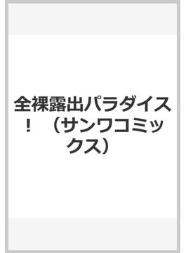 全裸露出パラダイス! (サンワコミックス)