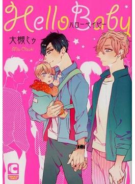 ハローベイビー (ショコラコミックス)(ショコラコミックス)