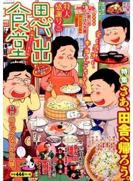 思い出食堂 故郷のちらし寿司編