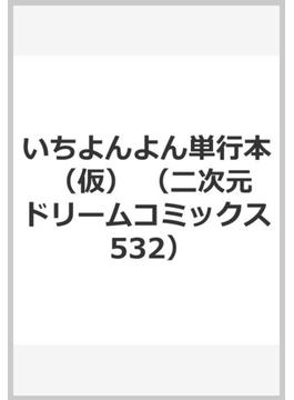 いちよんよん単行本 (仮)