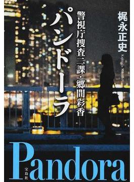 パンドーラ(宝島社文庫)