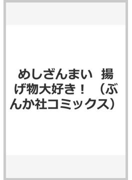 めしざんまい  揚げ物大好き!(ぶんか社コミックス)