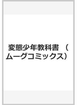変態少年教科書 (ムーグコミックス)