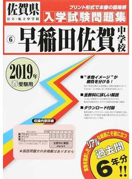 早稲田佐賀中学校 2019年春受験用