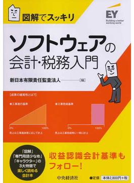図解でスッキリ ソフトウェアの会計・税務入門