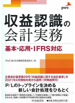 収益認識の会計実務 基本・応用・IFRS対応