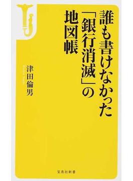 誰も書けなかった「銀行消滅」の地図帳(宝島社新書)