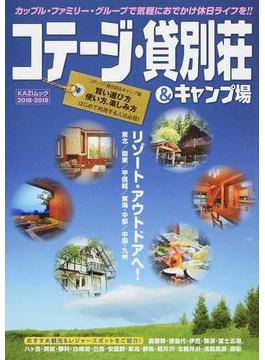 コテージ・貸別荘&キャンプ場 2018−2019(KAZIムック)