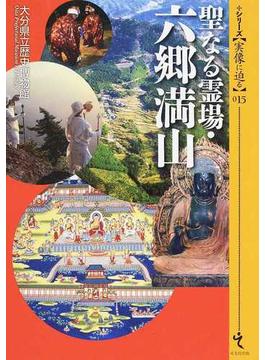 聖なる霊場・六郷満山