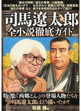 司馬遼太郎全小説徹底ガイド