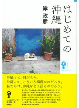 はじめての沖縄(よりみちパン!セ)