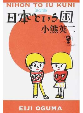 日本という国 決定版(よりみちパン!セ)
