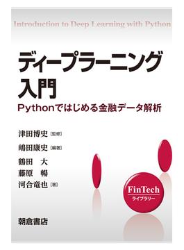 ディープラーニング入門 Pythonではじめる金融データ解析