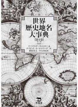 世界歴史地名大事典 (3冊セット) 3巻セット