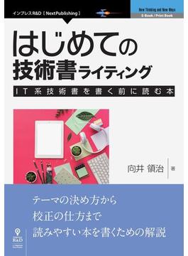 【期間限定価格】はじめての技術書ライティング―IT系技術書を書く前に読む本