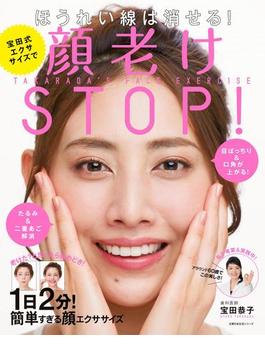 宝田式エクササイズで顔老けSTOP!(主婦の友生活シリーズ)