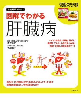 【期間限定価格】図解でわかる肝臓病(徹底対策シリーズ)
