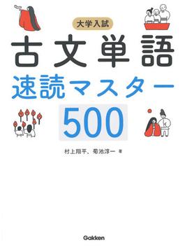 大学入試古文単語速読マスター500