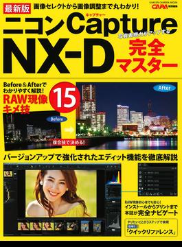 ニコンCapture NX−D完全マスター 画像セレクトから画像調整まで丸わかり! 最新版(Gakken camera mook)