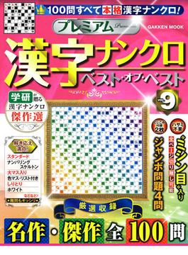 プレミアム漢字ナンクロベスト・オブ・ベスト VOL.9(学研MOOK)