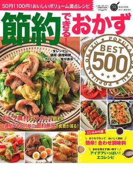 節約できる!おかずBEST500 50円!100円!おいしいボリューム満点レシピ(GAKKEN HIT MOOK)