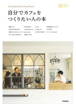 自分でカフェをつくりたい人の本 13の個性派カフェに教わるお店のはじめ方&ストーリー