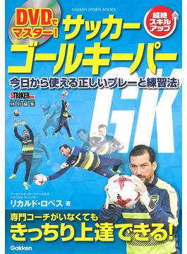 DVDでマスター!サッカーゴールキーパー 今日から使える正しいプレーと練習法(学研スポーツブックス)