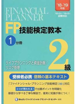 FP技能検定教本2級 '18〜'19年版1分冊 ライフプランニングと資金計画/リスク管理