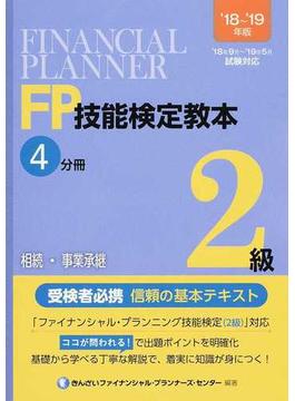 FP技能検定教本2級 '18〜'19年版4分冊 相続・事業承継