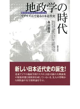 地政学の時代 リアリズムで迫る日本近代史