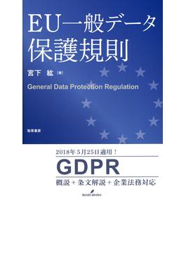 EU一般データ保護規則
