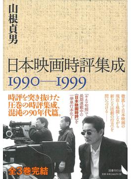 日本映画時評集成 1990−1999