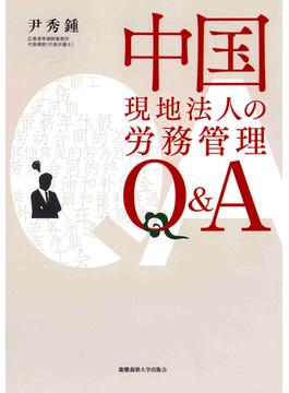 中国現地法人の労務管理Q&A