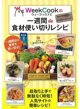 【アウトレットブック】ウィークックナビの一週間de食材使い切りレシピ