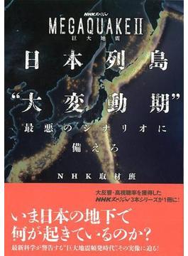 【アウトレットブック】日本列島大変動期最悪のシナリオに備えろ-MEGAQUAKEⅡ巨大地震(NHKスペシャル)