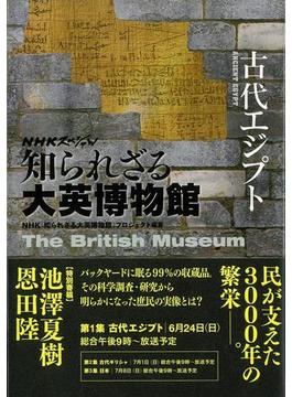 【アウトレットブック】古代エジプト-NHKスペシャル知られざる大英博物館