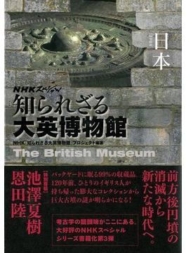 【アウトレットブック】日本-NHKスペシャル知られざる大英博物館