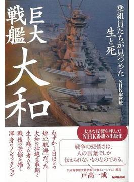 【アウトレットブック】巨大戦艦大和 乗組員たちが見つめた生と死