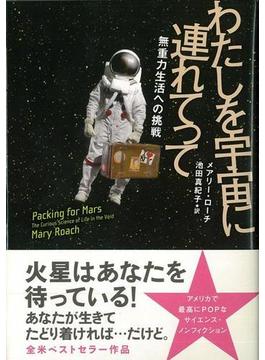 【アウトレットブック】わたしを宇宙に連れてって