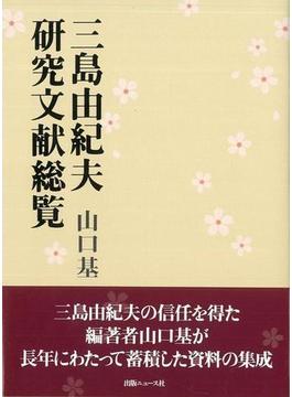 【アウトレットブック】三島由紀夫研究文献総覧