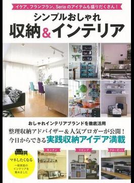 【アウトレットブック】シンプルおしゃれ収納&インテリア